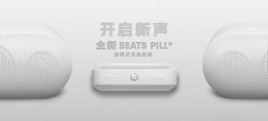 Beats Pill+ 无线蓝牙音箱
