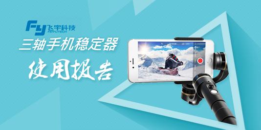 做自己生活的导演 — 飞宇科技 G4 Pro三轴手机稳定器【附美女评测视频】