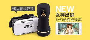 BKK 智能人机互动飞机杯