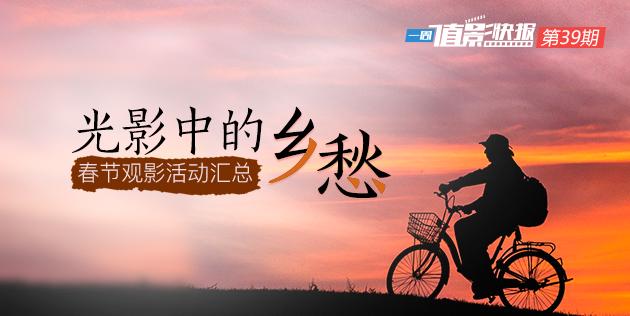 """""""一周值影快报""""第39期:光影中的乡愁、春节观影活动汇总"""