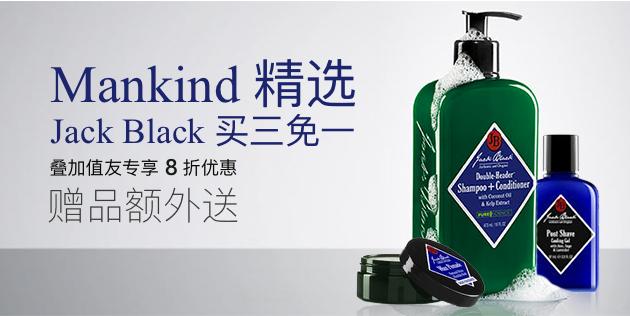 MANKIND Jack Black 品牌专区 情人节促销买3免1+8折优惠+赠品