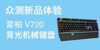 RAPOO 雷柏 V720 全彩背光游戏机械键盘(轴体随机)