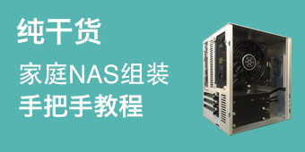 浅谈家庭NAS的组装与应用 篇二:软件应用篇