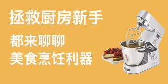 美食制作也简单:让你变身大厨的 烹饪利器