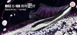 【抢先首发众测】必迈 Mile Ⅱ10K 公路跑鞋( 颜色随机)