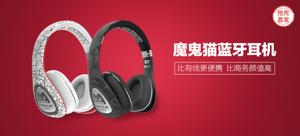 【抢先首发众测】萌奇x森麦 魔鬼猫音魔系列 蓝牙耳机