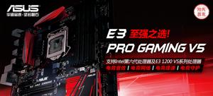 【抢先首发众测】华硕 E3 PRO GAMING V5 主板