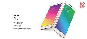 【抢先首发众测】OPPO R9 智能手机(颜色随机)