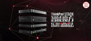 【抢先首发众测】ThinkPad Stack 智能魔方专业套件 升级版