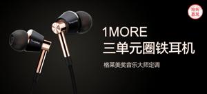 【抢先首发众测】1MORE万魔 三单元圈铁耳机