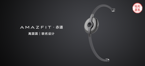【抢先首发众测】华米科技 Amazfit 赤道 手环(黑色)