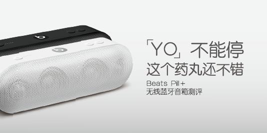 """YO""不能停,这个药丸还不错:Beats Pill+ 无线蓝牙音箱测评"