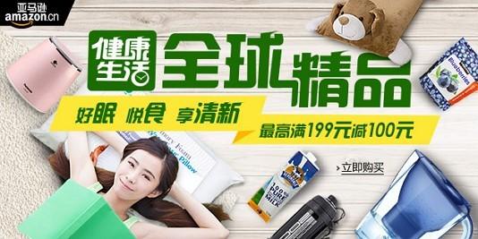 国际品质 健康生活 全球精品 - 亚马逊中国