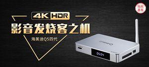 【抢先首发众测】海美迪 Q5 四代 播放器
