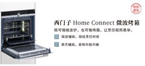 【抢先首发众测】SIEMENS 西门子 HN678G4S6W 微波烤箱