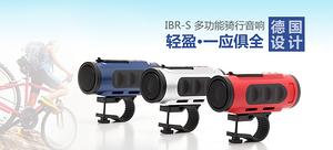 TrekStor 泰克思达 IBR-S 便携式多功能骑行音响
