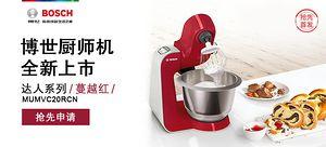【抢先首发众测】博世 MUMVC20RCN 多功能厨师机