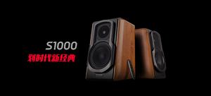 EDIFIER 漫步者 S1000 HIFI有源2.0音箱