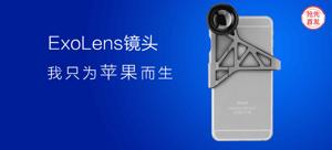 【抢先首发众测】ExoLens 艾柯视 iPhone专用 手机镜头