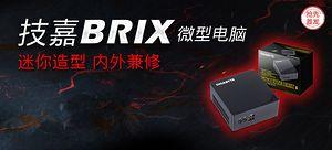 【抢先首发众测】GIGABYTE 技嘉 BRIX微型电脑套件+无线网卡