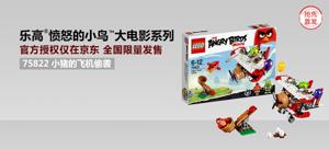 【抢先首发众测】LEGO 乐高 Angry Birds系列 小猪的飞机偷袭