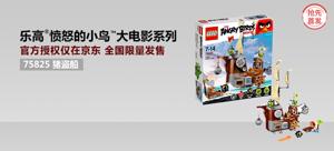 【抢先首发众测】LEGO 乐高 Angry Birds系列 猪盗船