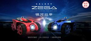 【抢先首发众测】Galaxy ZEGA Razor & Puck Z-1002 银河战甲