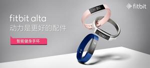 Fitbit Alta 智能健身手环