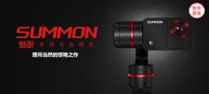 【抢先首发众测】飞宇科技 summon 魅眼 手持云台相机