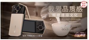 【抢先首发众测】CASIO 卡西欧 EX-TR600 自拍神器(颜色随机)