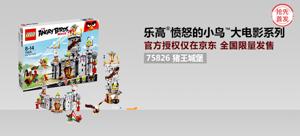 【抢先首发众测】LEGO 乐高 Angry Birds系列 猪王城堡