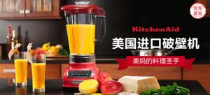 【抢先首发众测】KitchenAid 5KSB1585C 破壁料理机