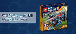 LEGO 乐高 未来骑士团系列 克雷的圣剑合体战车