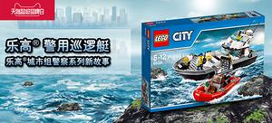 LEGO 乐高 城市系列  警用巡逻艇