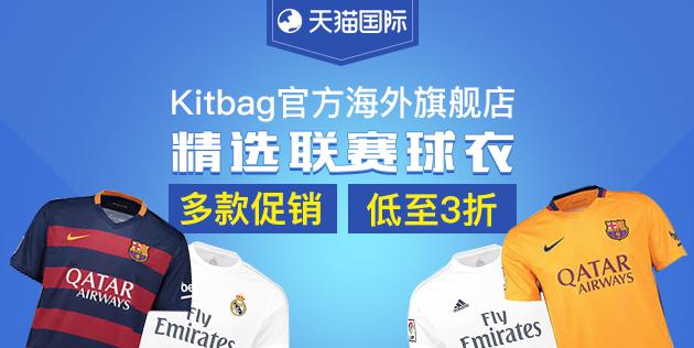天猫国际 Kitbag官方海外旗舰店 精选联赛球衣多款促销,低至3折