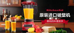 【抢先首发众测】KitchenAid 凯膳怡 5KSB1585C 破壁料理机