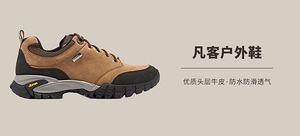 凡客户外鞋 牛皮(颜色随机)