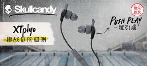 【抢先首发众测】Skullcandy XTplyo 入耳式运动耳机