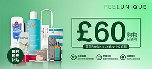 Feelunique 美妆中文官网 60英镑 购物体验代金券