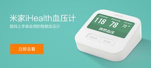 米家 iHealth 血压计 爸妈上手就会用的智能血压计
