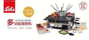 【抢先首发众测】Solis索利斯 796 多功能涮烤机