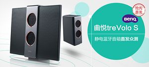 【抢先首发众测】BenQ 明基 曲悦treVolo S 便携式静电蓝牙音箱