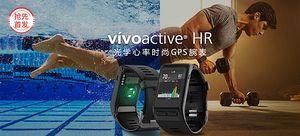【抢先首发众测】Garmin 佳明 vivoactive HR 光学心率时尚GPS腕表