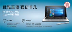 【抢先首发众测】惠普 HP Elite x2 1012精英二合一平板电脑