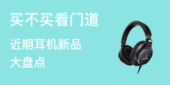 买不买看门道 近期耳机新品 大盘点