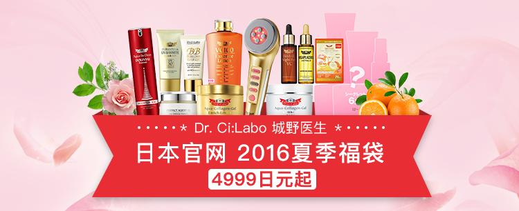海淘活动: Dr. Ci:Labo 城野医生 日本官网 2016夏季福袋 4999日元起,低至4折