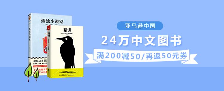 促销活动: 亚马逊中国 24万中文图书 满200减50,再返50元券