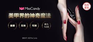 【抢先首发】Miss Candy 小黑糖 护甲胶 香风爵士套组