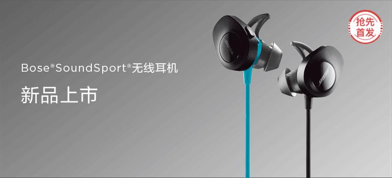 【抢先首发】Bose  SoundSport 无线耳机