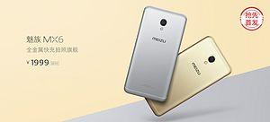 【抢先首发】魅族 MX6 智能手机